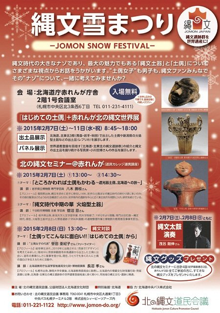 縄文雪まつり-JOMON SNOW FESTIVAL-