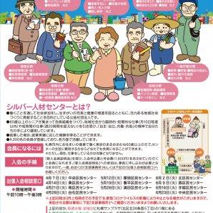札幌 シルバー 人材 センター