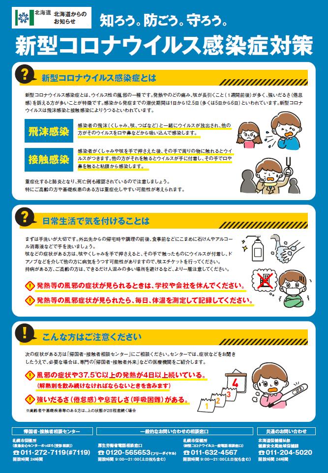 コロナ ウイルス 症 新型 北海道 感染
